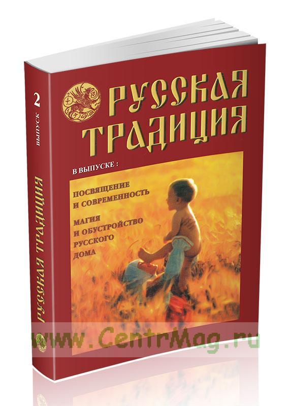 Русская традиция: Сборник. Выпуск 2