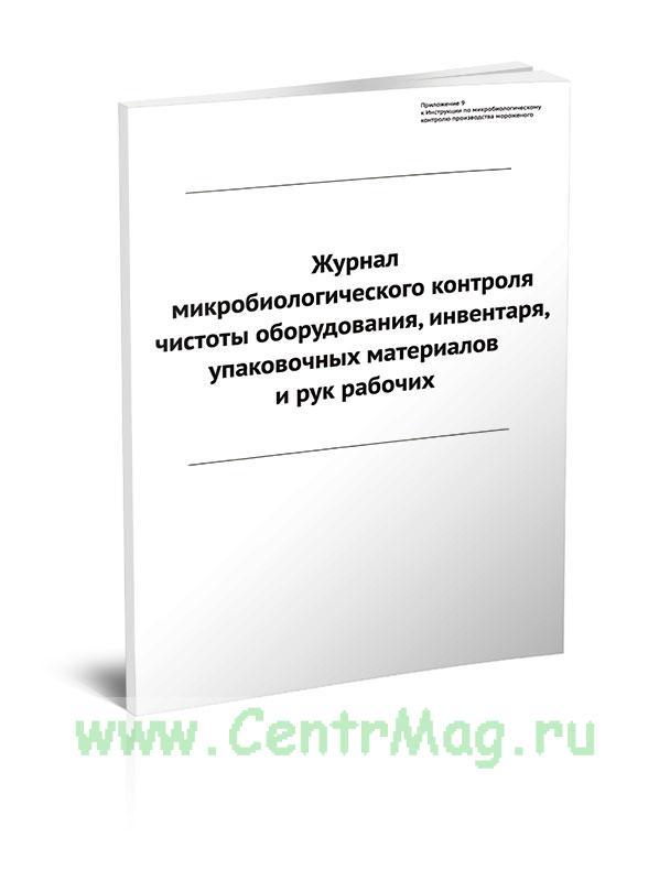 Журнал микробиологического контроля чистоты оборудования, инвентаря, упаковочных материалов и рук рабочих