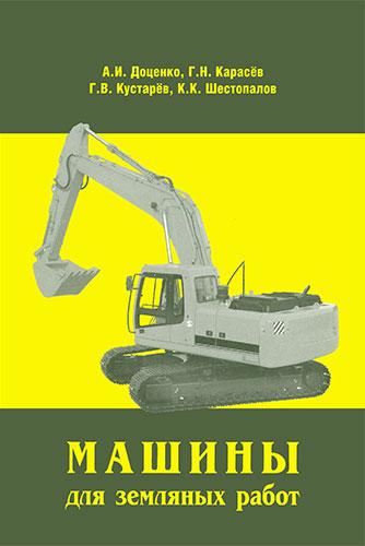 Машины для земляных работ: учебник