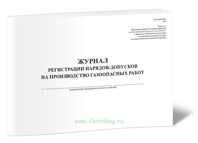 Журнал регистрации нарядов-допусков на производство газоопасных работ (Форма 3-Э)