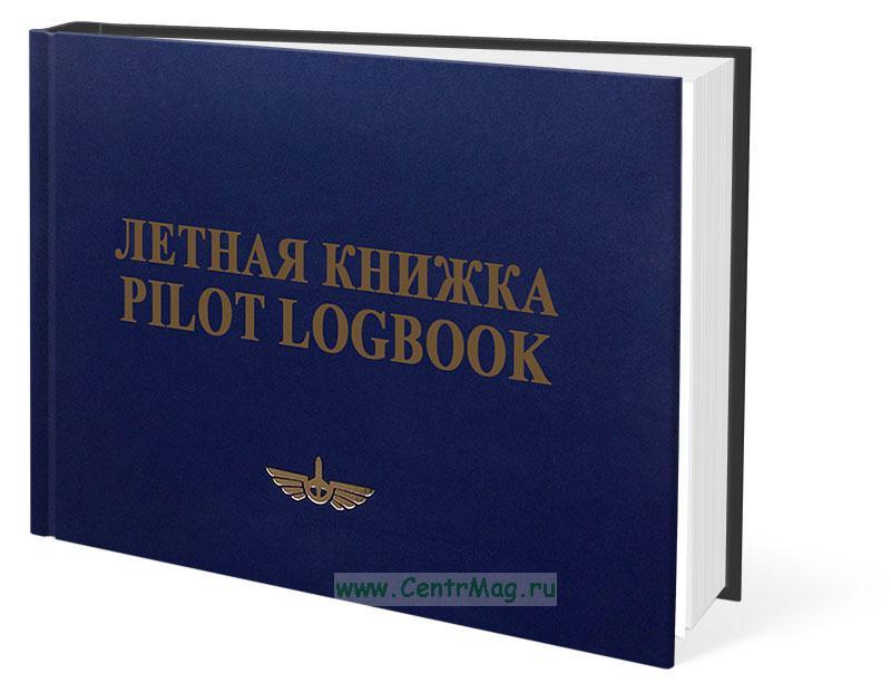 Летная книжка. Pilot logbook (твердый переплет)
