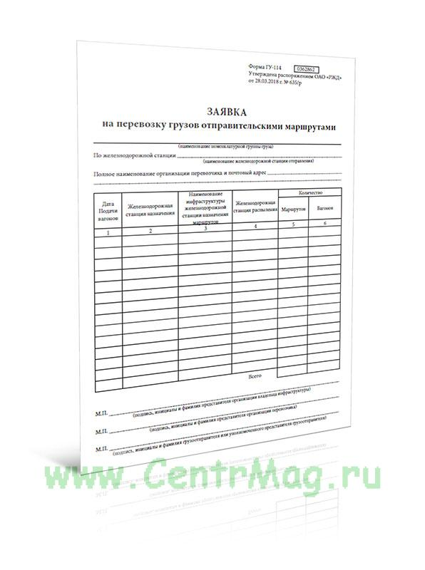 Заявка на перевозку грузов отправительскими маршрутами (Форма ГУ-114)
