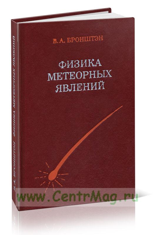 Физика метеорных явлений