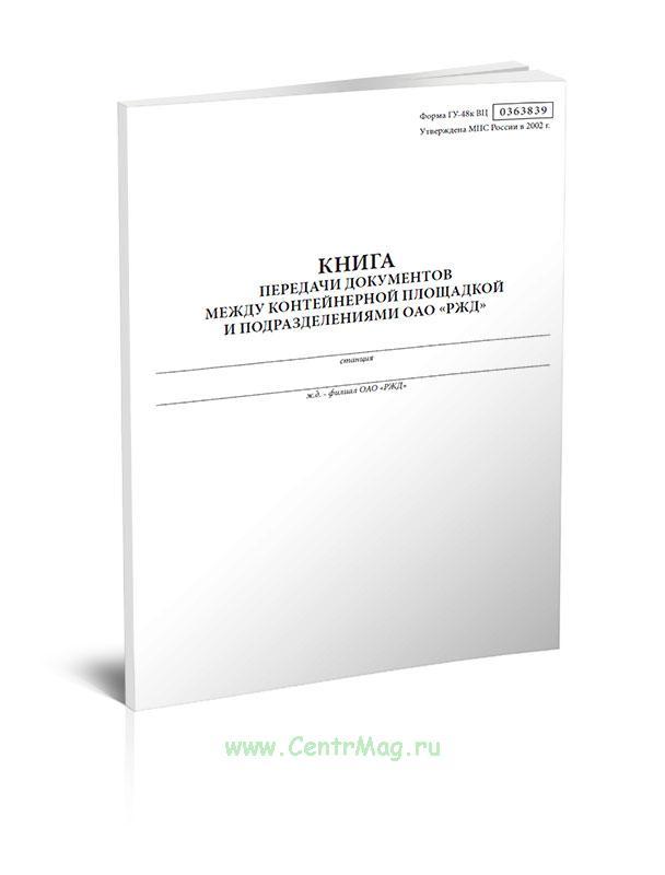 Книга передачи документов между контейнерной площадкой и подразделениями ОАО «РЖД» (Форма ГУ-48к ВЦ)