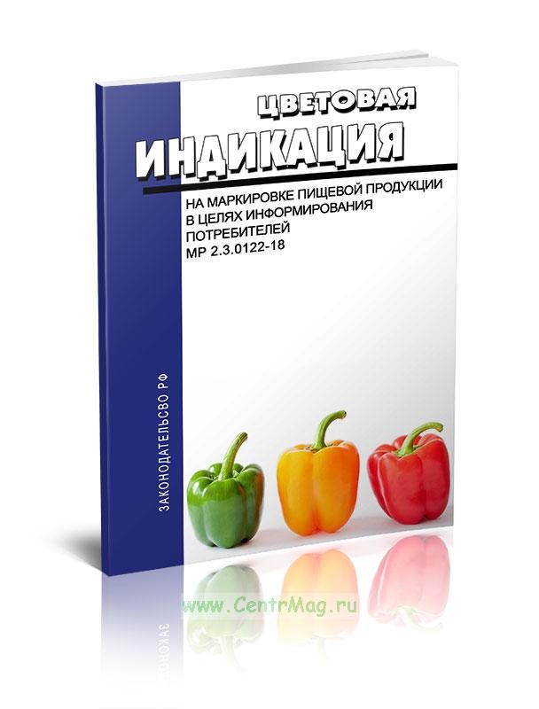 МР 2.3.0122-18 Цветовая индикация на маркировке пищевой продукции в целях информирования потребителей 2019 год. Последняя редакция