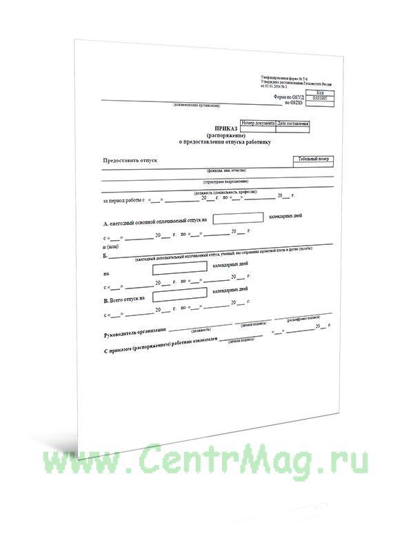 Приказ (распоряжение) о предоставлении отпуска работнику (Унифицированная форма № Т-6, Форма по ОКУД 0301005)