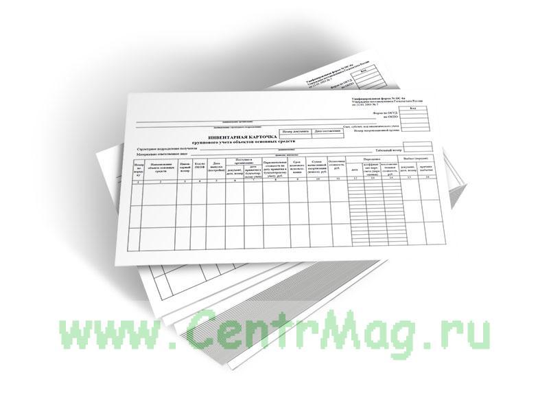 Инвентарная карточка группового учета объектов основных средств (Форма ОС-6а)