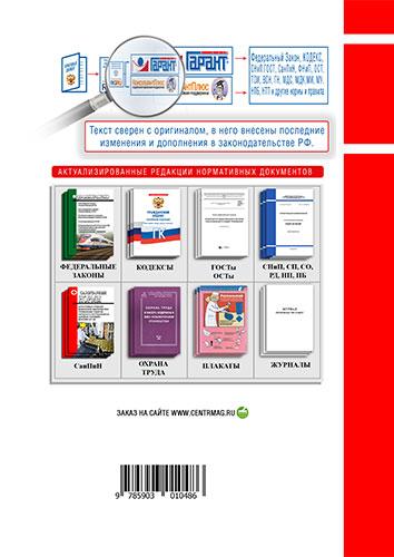 ТР ТС 019/2011 Технический регламент Таможенного Союза