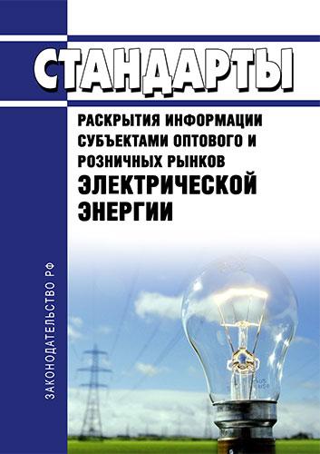 Стандарты раскрытия информации субъектами оптового и розничных рынков электрической энергии 2019 год. Последняя редакция