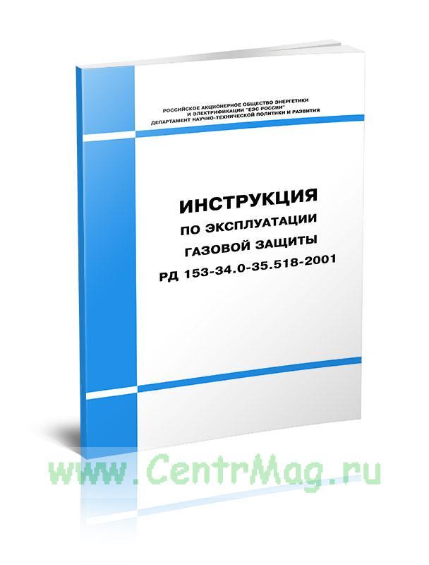 РД 153-34.0-35.518-2001 Инструкция по эксплуатации газовой защиты 2019 год. Последняя редакция