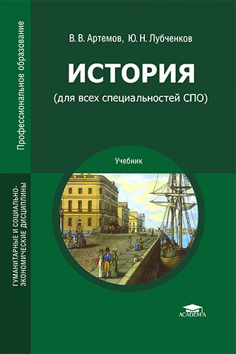 История (для всех специальностей СПО) (4-е изд., испр.)