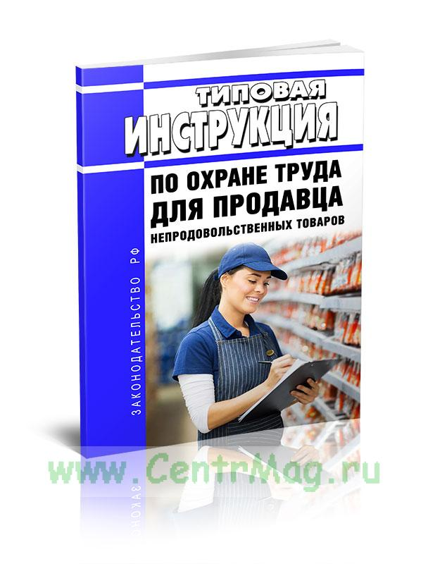 Типовая инструкция по охране труда для продавца непродовольственных товаров 2019 год. Последняя редакция