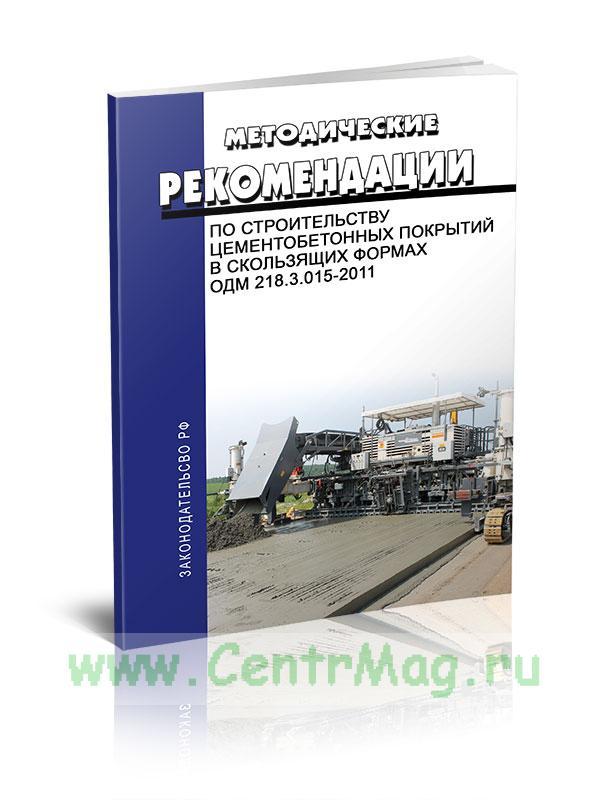 ОДМ 218.3.015-2011 Методические рекомендации по строительству цементобетонных покрытий в скользящих формах 2019 год. Последняя редакция