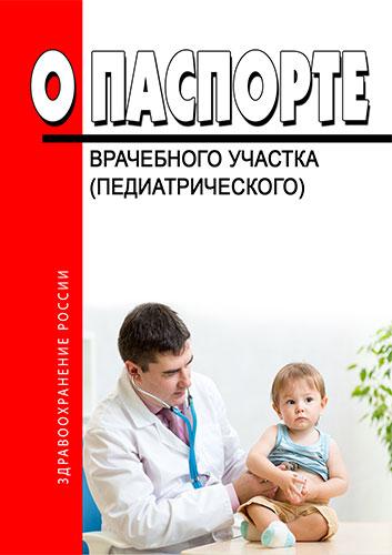 О паспорте врачебного участка (педиатрического) 2020 год. Последняя редакция