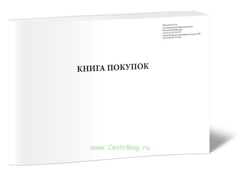 Книга покупок, применяемая при расчетах по налогу на добавленную стоимость