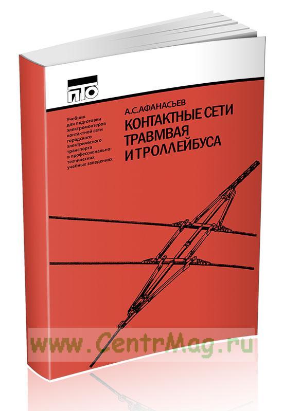 Контактные сети трамвая и троллейбуса