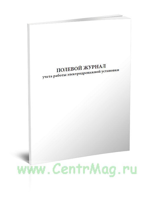 Полевой журнал учета работы электродренажной установки