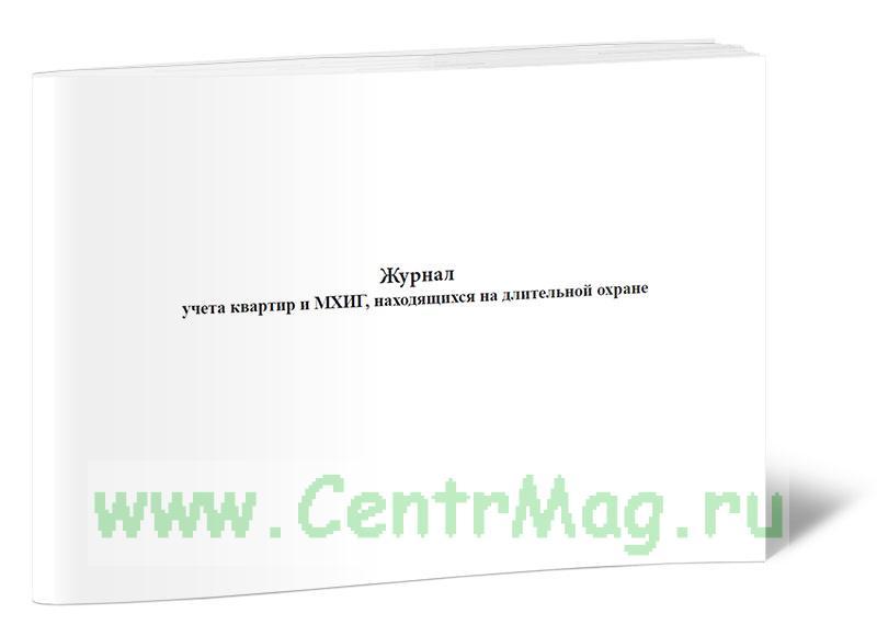 Журнал учета квартир и МХИГ, находящихся на длительной охране