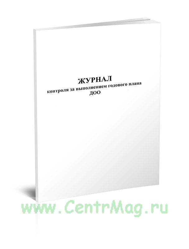 Журнал контроля за выполнением годового плана дошкольного образовательного учреждения