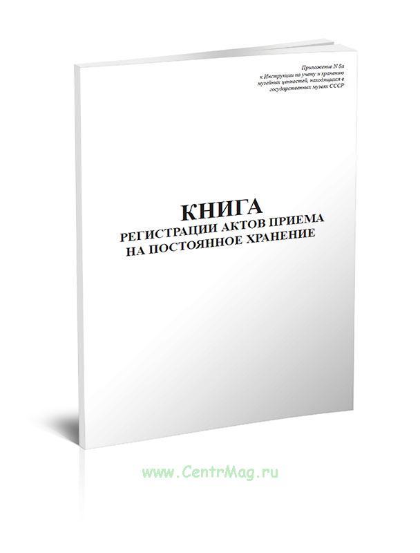 Книга регистрации актов приема на постоянное хранение