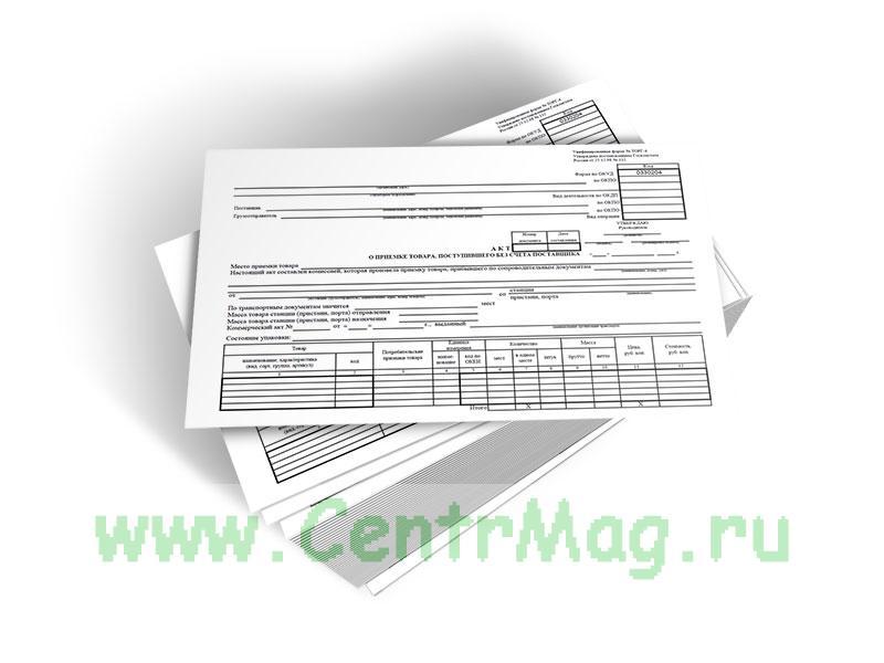 Акт о приемке товара, поступившего без счета поставщика (Форма № ТОРГ-4)