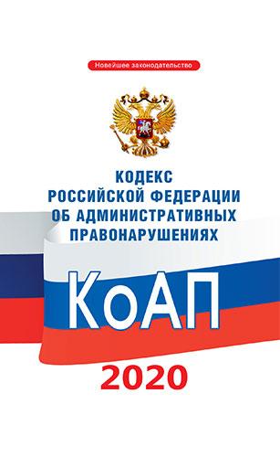 Кодекс Российской Федерации об административных правонарушениях 2020 год. Последняя редакция