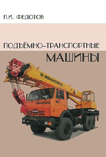 Подъёмно-транспортные машины: Учебник (2-е издание, переработанное и дополненное)
