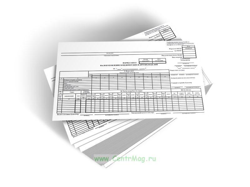 Наряд-заказ на изготовление кондитерских и других изделий (Форма № ОП-25)