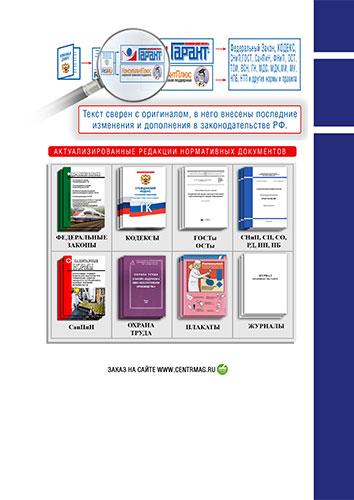 Инструкция по охране труда при работе с домкратом 2020 год. Последняя редакция