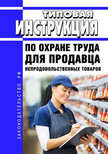 Типовая инструкция по охране труда для продавца непродовольственных товаров 2020 год. Последняя редакция