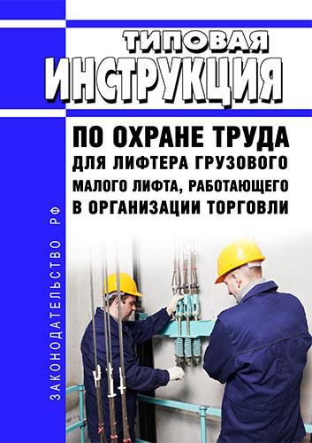 Типовая инструкция по охране труда для лифтера грузового малого лифта, работающего в организации торговли 2019 год. Последняя редакция