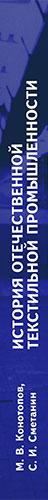 Развитие экономики России в XVI-XX веках. Избранные труды в 4  т. Т. 3. История отечественной текстильной промышленности: монография