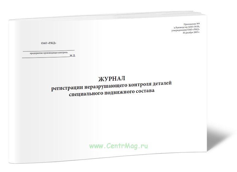 Журнал регистрации неразрушающего контроля специального подвижного состава