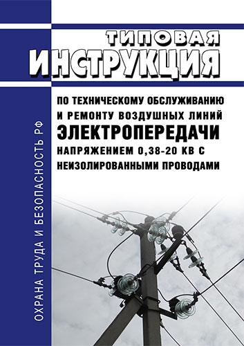 РД 153-34.3-20.662-98 Типовая инструкция по техническому обслуживанию и ремонту воздушных линий электропередачи напряжением 0,38-20 кВ с неизолированными проводами 2020 год. Последняя редакция