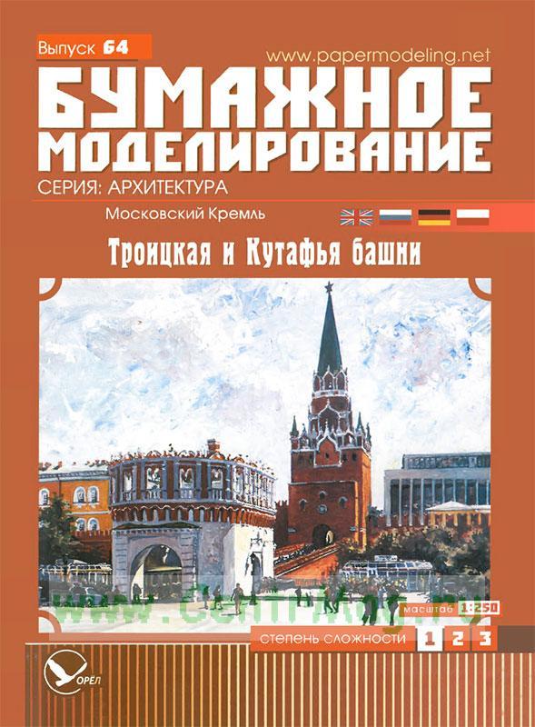 Московский Кремль: Троицкая и Кутафья башни