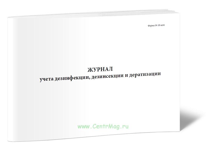 Журнал учета дезинфекции, дезинсекции и дератизации (форма № 10-вет)