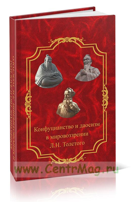 Конфуцианство и даосизм в мировоззрении Л.Н. Толстого