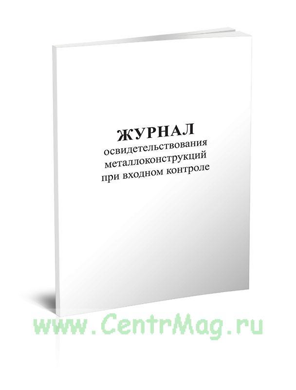 Журнал освидетельствования металлоконструкций при входном контроле