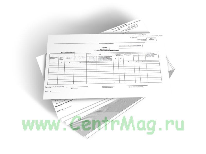 Приказ (распоряжение) о предоставлении отпуска работникам (Унифицированная форма № Т-6а, Форма по ОКУД 0301019)