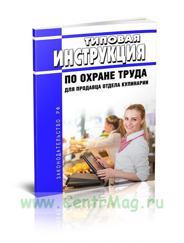 Типовая инструкция по охране труда для продавца отдела кулинарии 2019 год. Последняя редакция