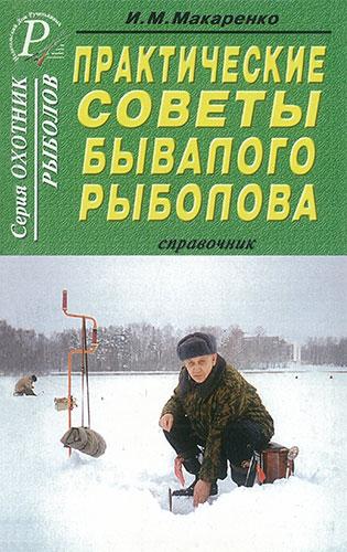 Практические советы бывалого рыболова. Справочник