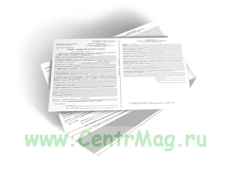 Санаторно-курортная карта для детей 076/у 100 шт