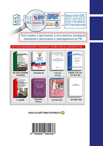 Об основах охраны здоровья граждан в РФ Федеральный закон от 21.11.2011 N 323-ФЗ 2019 год. Последняя редакция