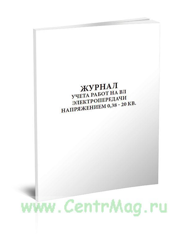 Журнал учета работ на ВЛ электропередачи напряжением 0,38 - 20 кВ