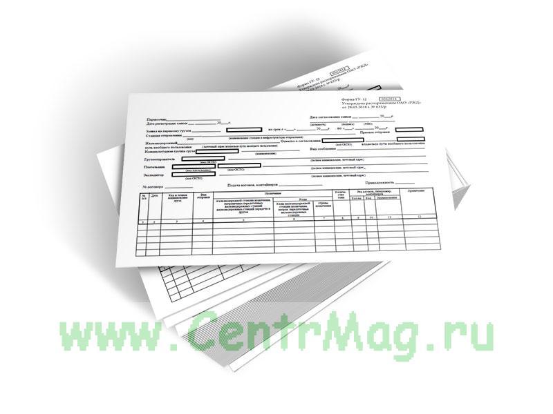 Заявка на перевозку грузов (Форма ГУ-12)