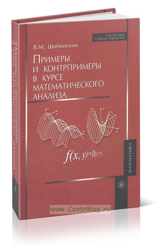 Примеры и контрпримеры в курсе математического анализа