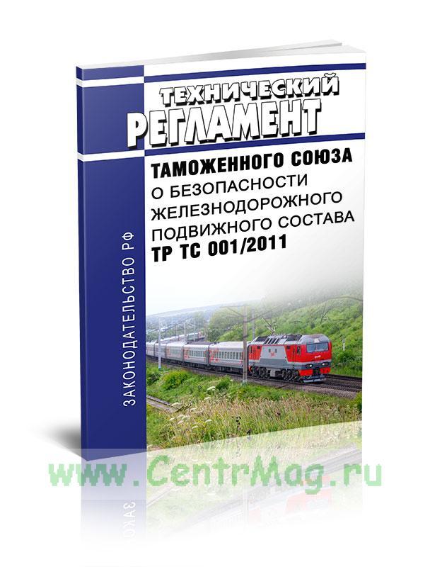 ТР ТС 001/2011 Технический регламент Таможенного союза