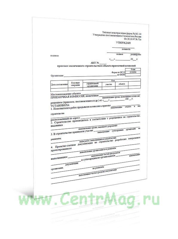 Акт приемки законченного строительством объекта приемочной комиссией, форма КС-14