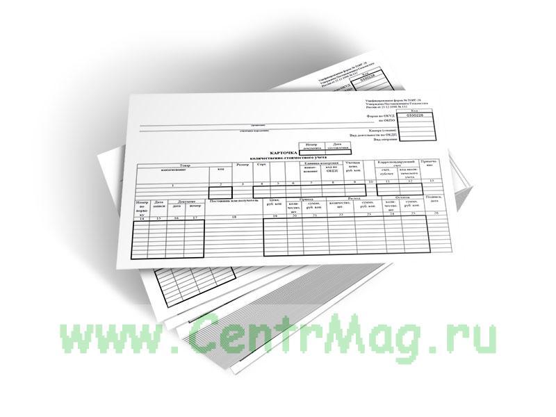 Карточка количественно-стоимостного учета (Форма № ТОРГ-28)