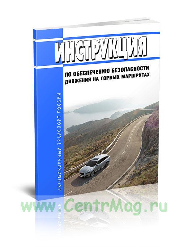 Инструкция по обеспечению безопасности движения на горных маршрутах